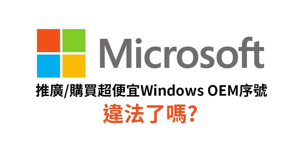 Windows便宜序號合法嗎?